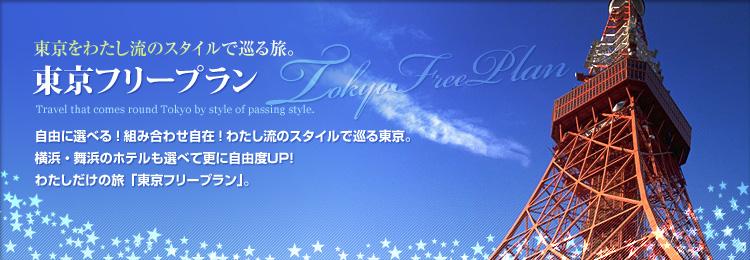 東京フリープラン - 東京旅行へ...